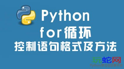 python for循环用法