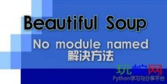 最新BeautifulSoup提示No module named解决方法